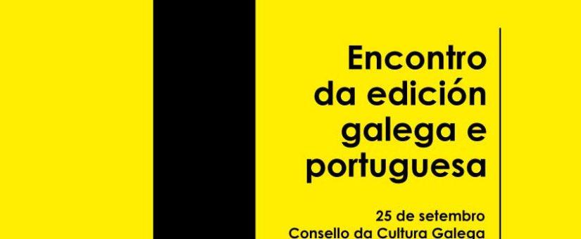 I Encontro da edición galega e portuguesa